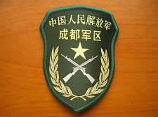 07's series China PLA Army Chengdu Military Region Patch.