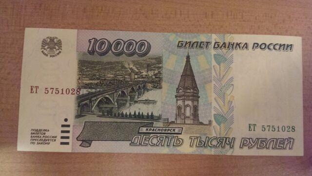 RUSSIA 10000 RUBLES P263 1995 XF+++ - AUNC