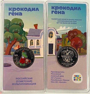 color UNC New Russia 25 roubles 2020 Crocodile Gena and Cheburashka
