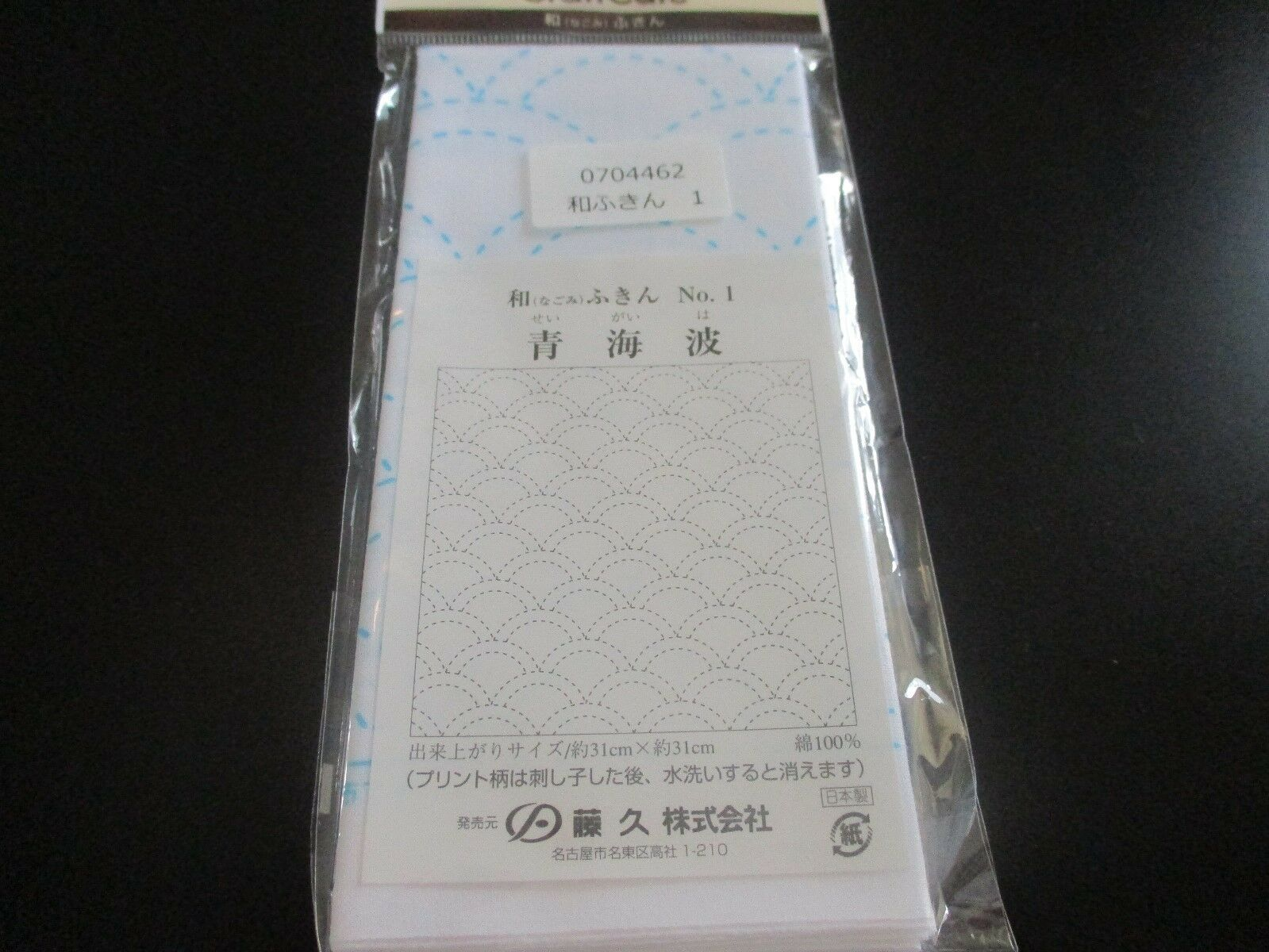 STARTER SET Embroidery  SASHIKO Kit HANA FUKIN ASANOHA with Needle Thread