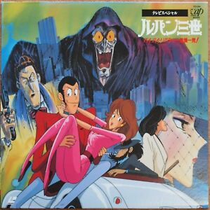 LUPIN-The-3rd-Television-Special-Bye-bye-Liberty-Crisis-one-shot-LaserDisc-JAPAN