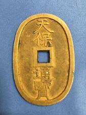 Japanese Bronze Antique Coin 100 Mon, 1835-1870, Japan Vintage Original Coin