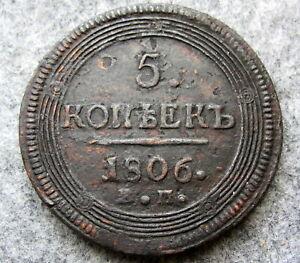 RUSSIA-ALEXANDER-I-1806-EM-5-KOPEKS-COPPER-PATINA-BETTER-DATE