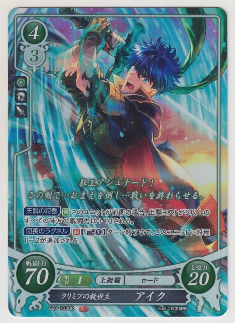 Fire Emblem 0 Cipher Card Game Booster Part 20 Sealed Box B20 Japanese