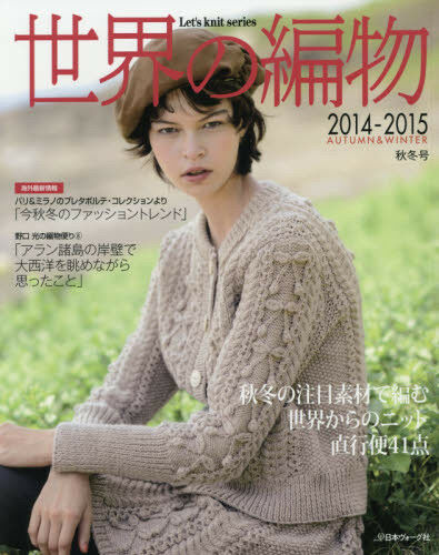 World Crochet and Knit Items Fall & Winter 2014 - Japanese Craft Book Let's Knit