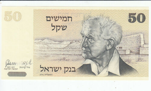 Combine Free 1978 50 Shekel Note P46A David Ben-Gurion UNC
