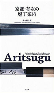 Japanese-KYOTO-Aritsugu-Kitchen-Knife-Guide-book-Knives-Sharpening-Techniques