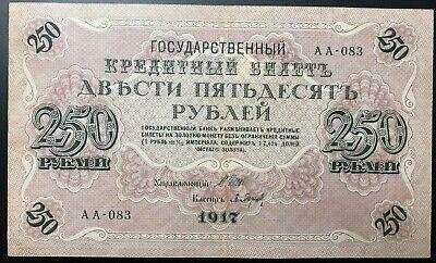 Lower signature: Feduleyev Russia 250 rubles 1917, B321