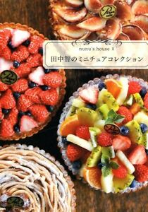 Nunu's House II Satoshi Tanaka's Miniature Clay Items Collection - Japanese Book