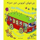 The Wheels on the Bus Farsi & English by Annie Kubler (Board book, 2005)