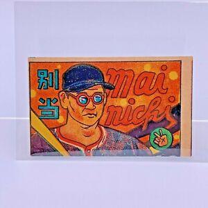 1950-039-Japanese-Baseball-Vintage-Rare-Menko-Card-039-BETTOH-039-No-23