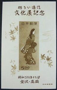 Giappone-1948-blocco-27-pittura-su-seta-dipinto-bellezza-arte-painting-Beauty-mngai
