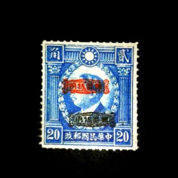 1941 Japanese Occupation Of Mengkiang ,20c, ,hk $125000, Replica Pour RéDuire Le Poids Corporel Et Prolonger La Vie