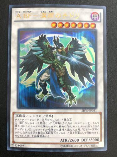 Japanese yu-gi-oh card-assault blackwing-chidori the shvi-jp051 ultra rare-nm