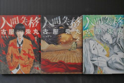 No Longer Human JAPAN Usamaru Furuya manga Ningen Shikkaku 1~3 Complete Set