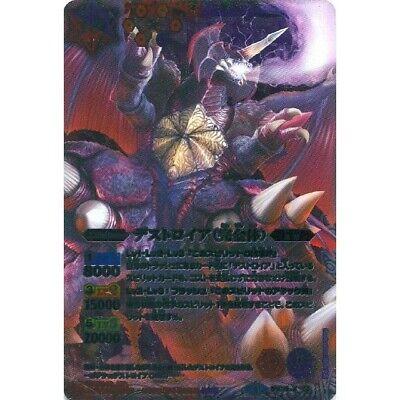 Godzilla Battle Spirits Card BSC19X02 X Rare Space godzilla