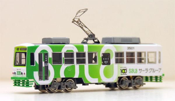 Modemo NT99 Jugueteohashi Vías Férreas Tranvía Tipo MO3501   Sala   (Escala N) Mwm