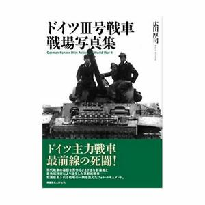 German-Panzer-III-in-Action-Germany-WWII-WW2-Photo-Book-Atsushi-Hirota