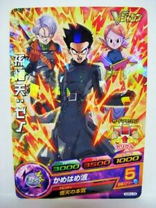 Dragon Ball Heroes Promo GDPJ-10