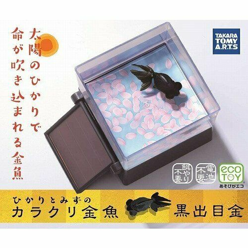 Takara Tomy A.R.T.S Solar powered mechanical Popeyed goldfish aquarium Black