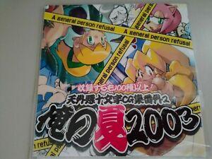 Furry Doujin CD Illustration Tojyo 2003 ore no natsu CG bangai #2
