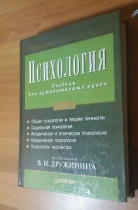 Психология. учебник для гуманитарных вузов. российский учебник 2002