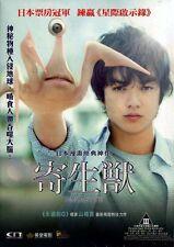 "Sometani Shota ""Parasyte Part 1"" Fukatsu Eri Japan Drama HK Version Region 3 DVD"