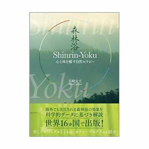 Bonsai-Book-Shinrin-Yoku-forest-heart-and-natural-therapies-to-heal-the-body