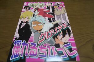 Doujinshi-BLEACH-Hitsugaya-etc-all-character-B5-20pages-Bgata-soubi-Glorious