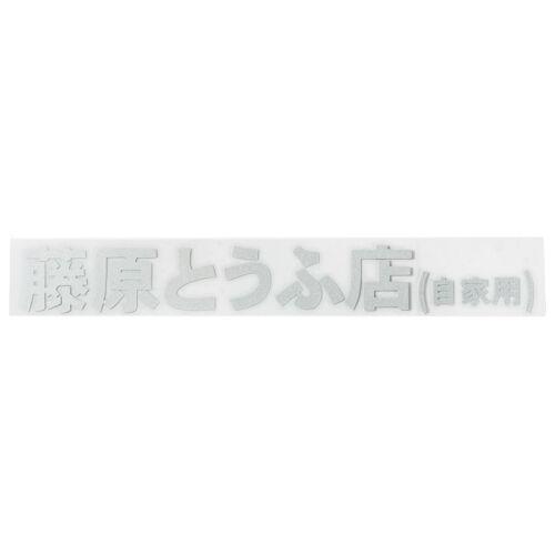 2pcs  Japanese Kanji Initial D Drift Turbo Euro Fast Vinyl Car Sticker Decal Car