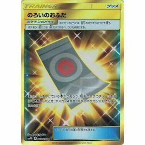 Pokemon Card Japanese 063-049-SM11B-B Solgaleo /& Lunala GX SR