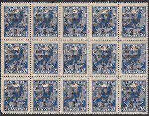 RUSSIA-1932-Philatelic-Exchange-PE26-Block-15-Mint