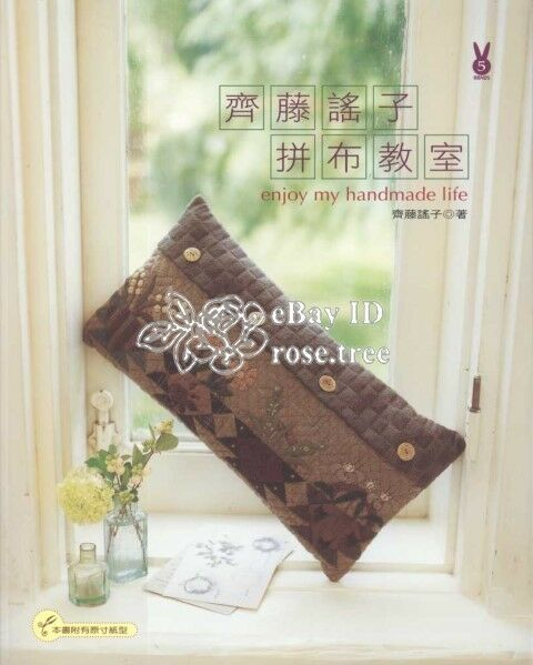 Small Quilt Yoko Saito Chinese Patchwork Craft Fabric Idea Bag Pattern Book