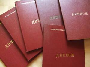 DIPLOM-UdSSR-USSR-Institut-fuer-Marxismus-Leninismus-Universitaet-Marx-Lenin-Uni