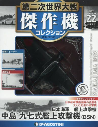 New DeAgostini Vo22 fighter 1 72 Nakajima B5N WW2 Aircraft Japan Collection