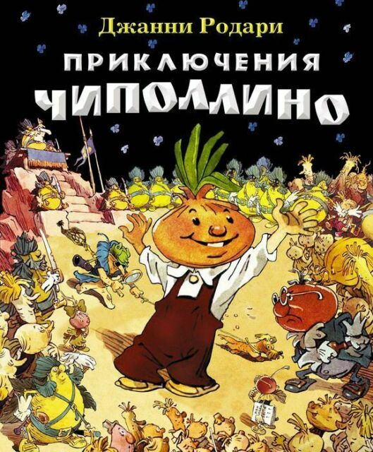 "Дж. Родари "" Приключения Чиполлино "" илл. Е. Мигунов Russische Bücher"