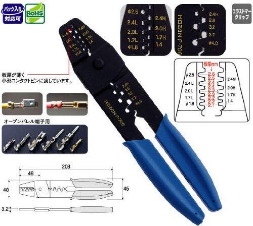 HOZAN JAPAN Open Barrel Crimper terminals contacts crimping tool P-706