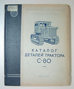 Soviet USSR S-80 Tractor Parts Catalog Russian