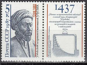 UdSSR-CCCP-Nr-5757-Fuerst-Mohammet-Ulag-Beg-Usbekistan-O-zbekiston