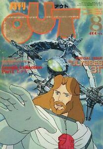JAPAN-MAGAZINE-OUT-1981-ULYSSES-31-SPECIAL-POSTER-SHINGO-ARAKI-LUPIN-CONAN