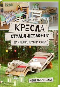 На русском книга кресла, стулья, шезлонги для дома, дачи и сада. мебель из палет
