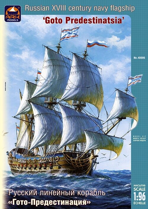 ARK MODELS 40006 - Russian Navy Sailship GOTO PREDESTINATSIA   Scale Kit 1 96