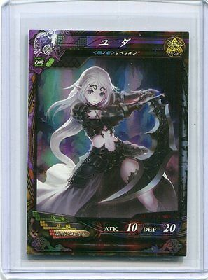 LORD OF VERMILLION JAPANESE Card FOIL SR Juda 003