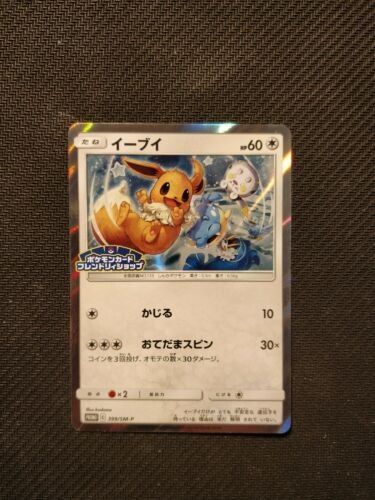 Eevee 399//Sm-p Friendly Shop Campaign Promo Pokémon Japanese