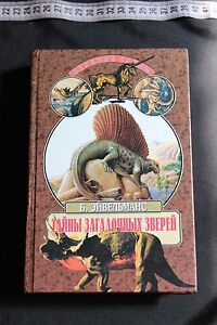 paleontology Russian Soviet book Dinosaur prehistoric Secrets mysterious animals