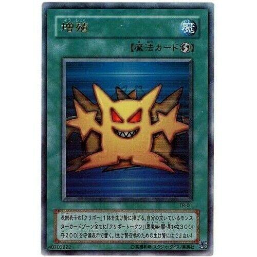 Yu-Gi-Oh Japanese TR-01 Multiply Ultra Rare