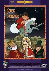 Konyok-gorbunok-DVD-remasterizado-1947-ruso-URSS-dibujos-animados