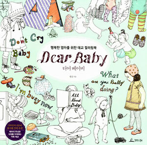 Image Is Loading Dear Baby Color Therapy Anti Stress Coloring Books