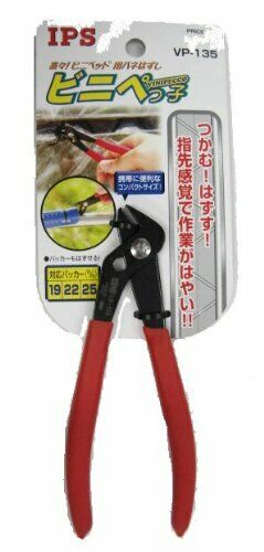 Igarashi Plyer IPS Binipecco Binipetto Packer Pliers VP-135 MADE IN JAPAN