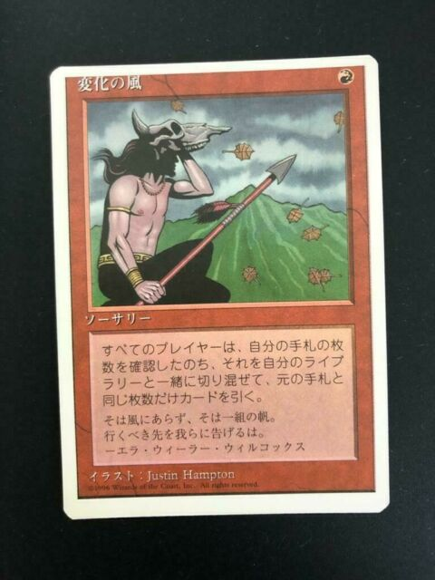Winds of Change Japanese FBB 4th Edition mtg NM